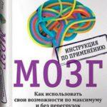 Мозг: инструкция по применению