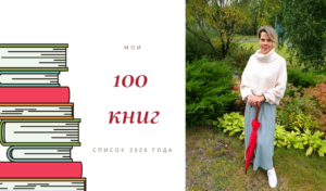 100 книг Татьяны Ананьевой - 2020
